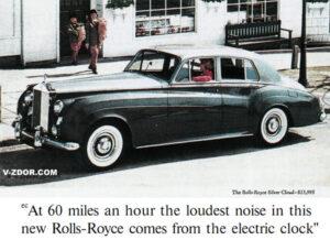 """Рекламні кампанії """"Rolls-Royce"""""""